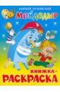 Чуковский Корней Иванович Мойдодыр. Книжка-раскраска