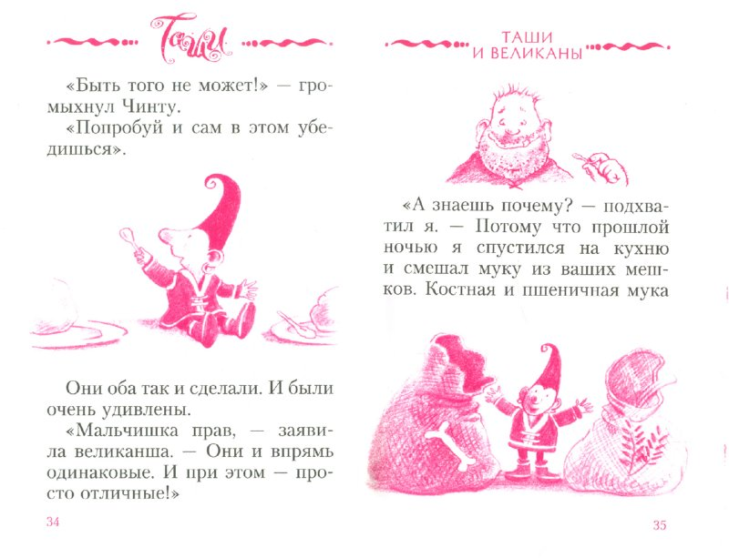 Иллюстрация 1 из 15 для Таши и великаны. Таши и разбойники - Файнберг, Файнберг | Лабиринт - книги. Источник: Лабиринт