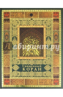 Священный Коран коран эксклюзивное подарочное издание