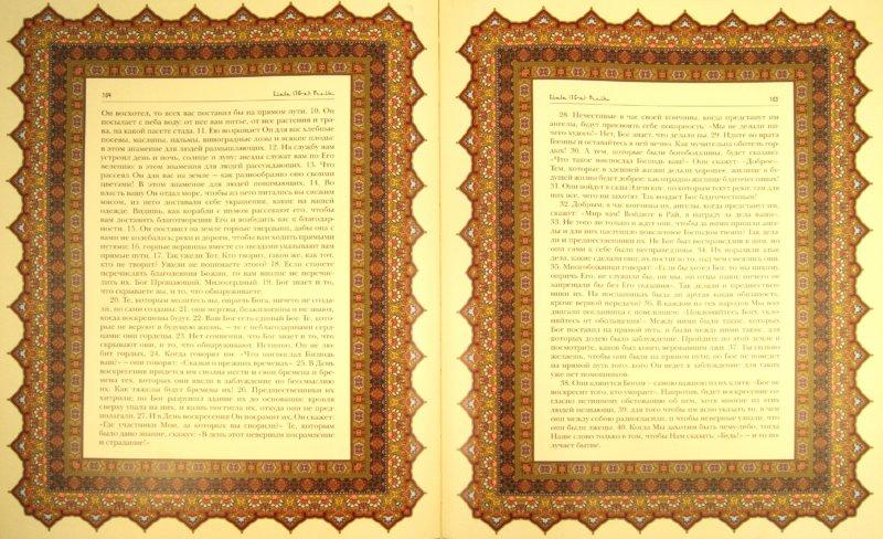 Иллюстрация 1 из 16 для Священный Коран | Лабиринт - книги. Источник: Лабиринт