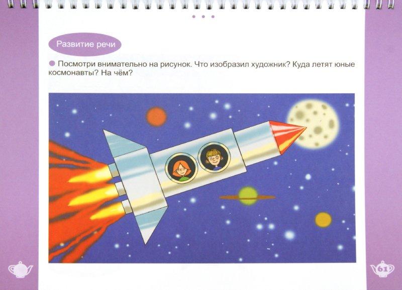 Иллюстрация 1 из 20 для Большая книга заданий и упражнений для детей 2-3 лет   Лабиринт - книги. Источник: Лабиринт