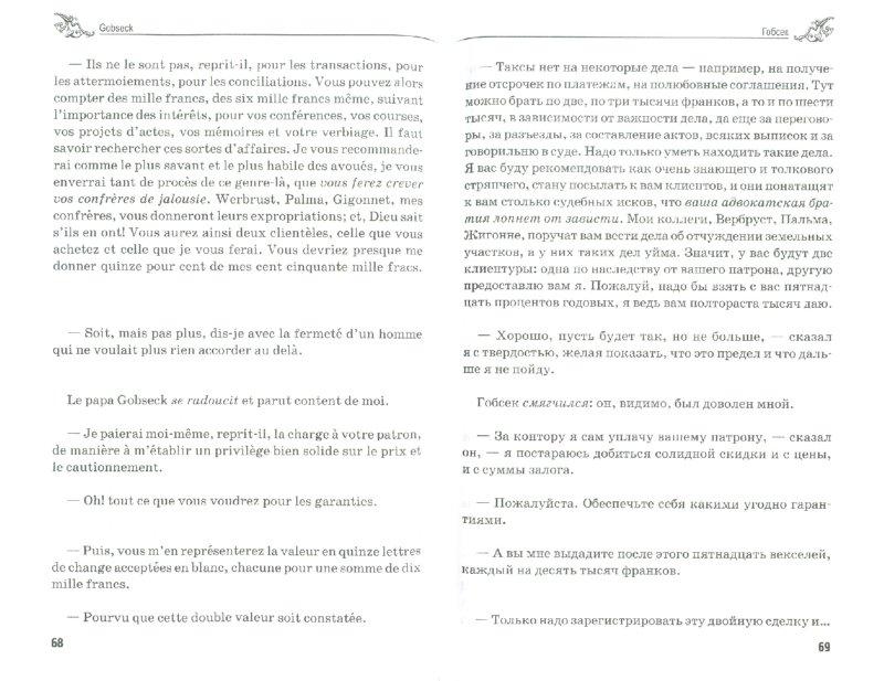 Иллюстрация 1 из 12 для Гобсек (+CD) - Оноре Бальзак   Лабиринт - книги. Источник: Лабиринт