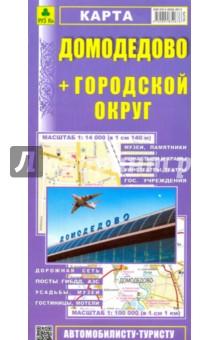 Домодедово. Домодедовский район. Карта