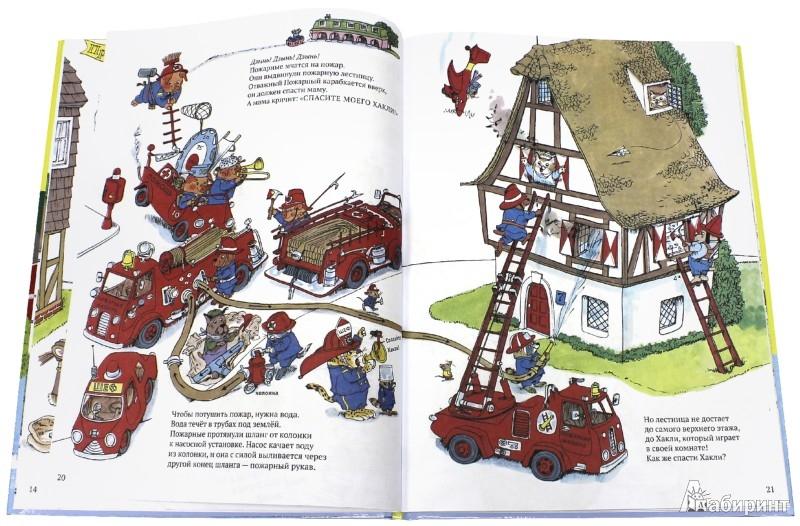 Иллюстрация 1 из 97 для Город добрых дел - Ричард Скарри   Лабиринт - книги. Источник: Лабиринт