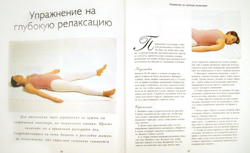 Иллюстрация 1 из 12 для Искусство расслабления. Релаксация - Фиона Той | Лабиринт - книги. Источник: Лабиринт