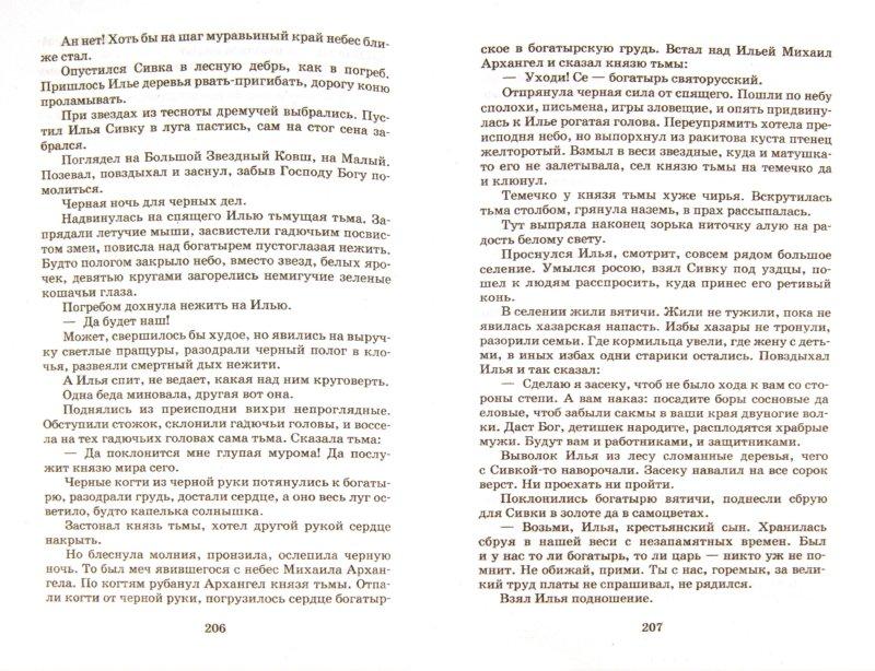 Иллюстрация 1 из 16 для Ярополк - Владислав Бахревский | Лабиринт - книги. Источник: Лабиринт