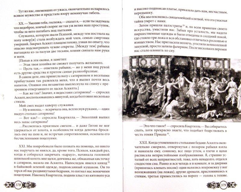 Иллюстрация 1 из 38 для Метаморфозы, или Золотой осел. Сатирикон. Дафнис и Хлоя - Апулей, Петроний, Лонг | Лабиринт - книги. Источник: Лабиринт