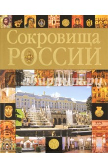 Сокровища России
