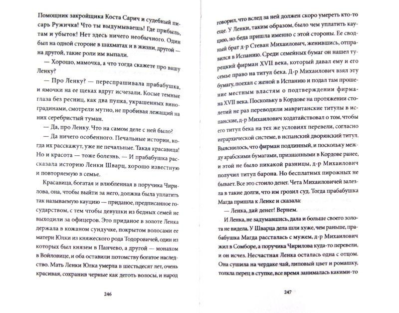 Иллюстрация 1 из 10 для Невидимая сторона Луны - Милорад Павич | Лабиринт - книги. Источник: Лабиринт