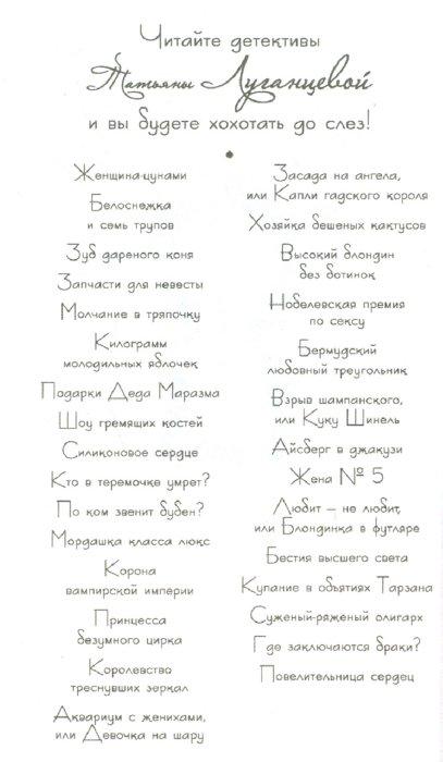 Иллюстрация 1 из 5 для Мечта холостяка, или Нобелевская премия по сексу - Татьяна Луганцева   Лабиринт - книги. Источник: Лабиринт