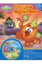 Бандл: Смешарики + Раскраска. Выпуск 8 (DVD) цены