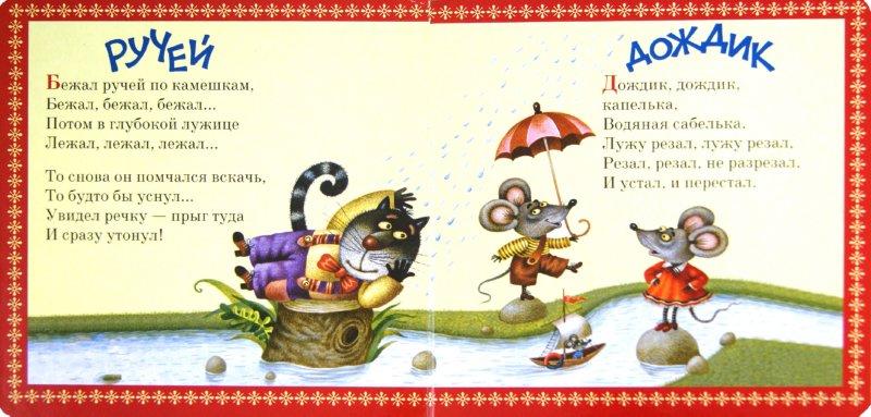 Иллюстрация 1 из 10 для Ходит солнышко по кругу - Ирина Токмакова | Лабиринт - книги. Источник: Лабиринт