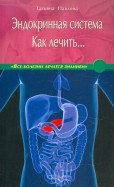 Эндокринная система. Как лечить…