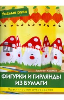 Фигурки и гирлянды из бумаги нагибина м и фигурки и игрушки из бумаги и картона