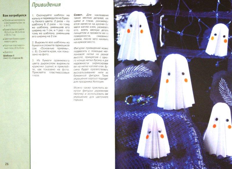 Иллюстрация 1 из 20 для Фигурки и гирлянды из бумаги - Каролине Хофман   Лабиринт - книги. Источник: Лабиринт
