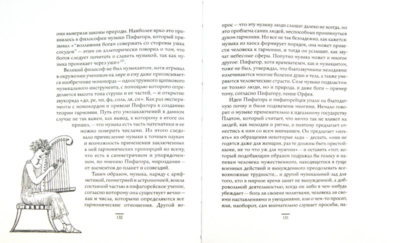 Иллюстрация 1 из 8 для Всякий, даровитый или бездарный, должен учиться... Как воспитывали детей в Древней Греции - Владислав Петров   Лабиринт - книги. Источник: Лабиринт