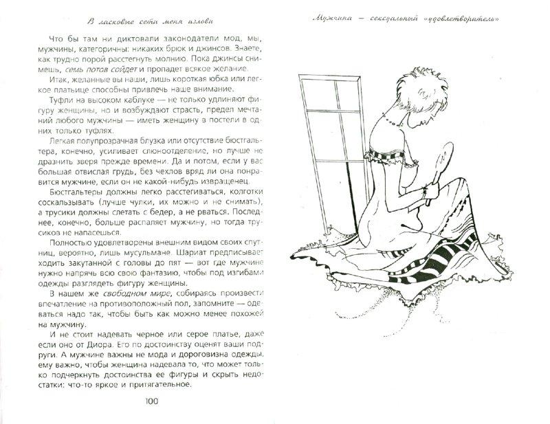Иллюстрация 1 из 15 для В ласковые сети меня излови… Советы женщинам от настоящего мужчины - Сергей Чугунов   Лабиринт - книги. Источник: Лабиринт