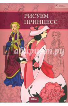Рисуем принцесс