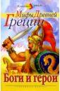 Мифы древней Греции. Боги и герои леонов в боги и герои древней греции