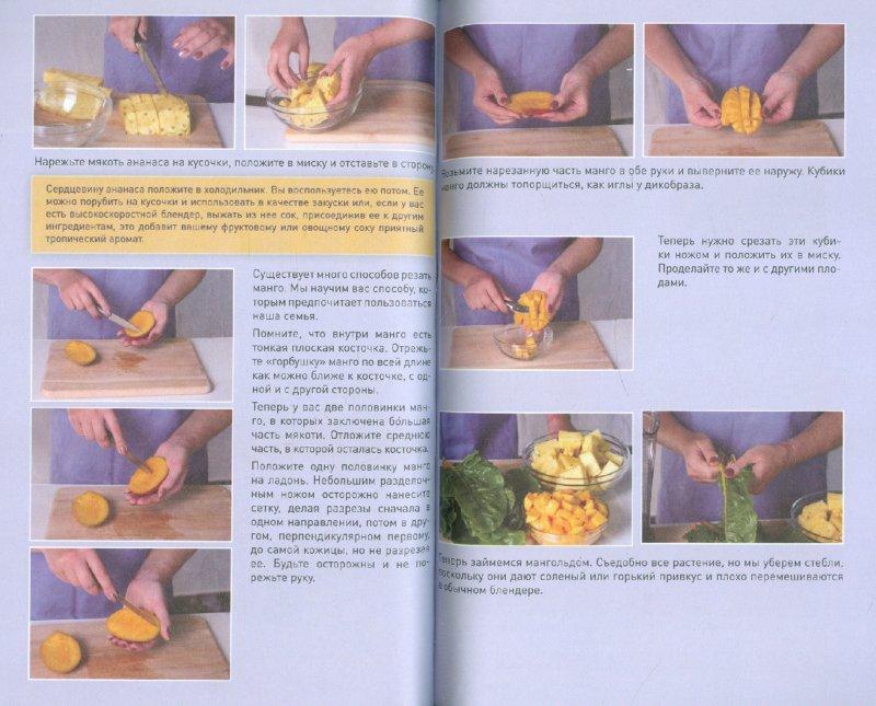 Иллюстрация 1 из 5 для Рецепты зеленых коктейлей от Виктории Бутенко. Первый шаг к сыроедению - Виктория Бутенко | Лабиринт - книги. Источник: Лабиринт