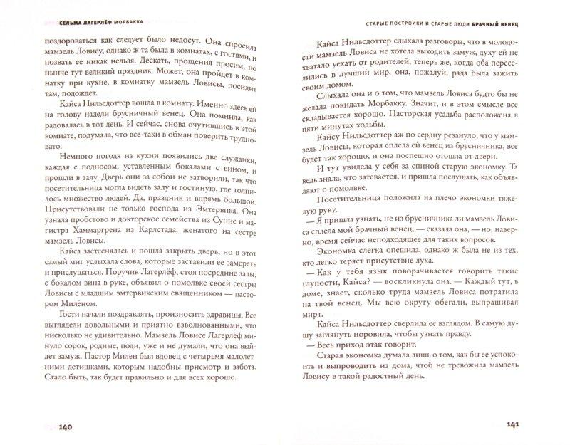 Иллюстрация 1 из 23 для Морбакка - Лагерлеф Сельма Оттилия Лувиса | Лабиринт - книги. Источник: Лабиринт