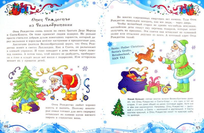 Иллюстрация 1 из 9 для Все-все-все про Новый Год | Лабиринт - книги. Источник: Лабиринт