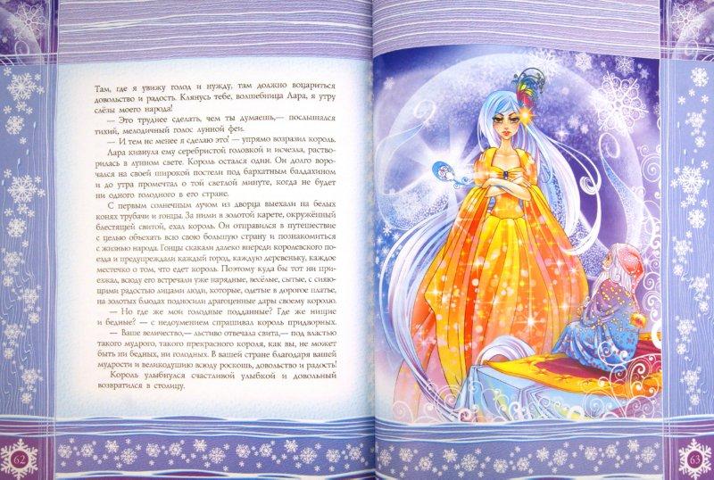 Иллюстрация 1 из 36 для Волшебный Новый Год | Лабиринт - книги. Источник: Лабиринт