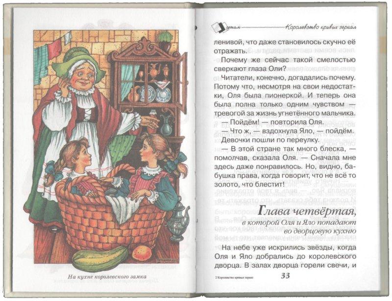 Иллюстрация 1 из 4 для Королевство кривых зеркал - Виталий Губарев | Лабиринт - книги. Источник: Лабиринт
