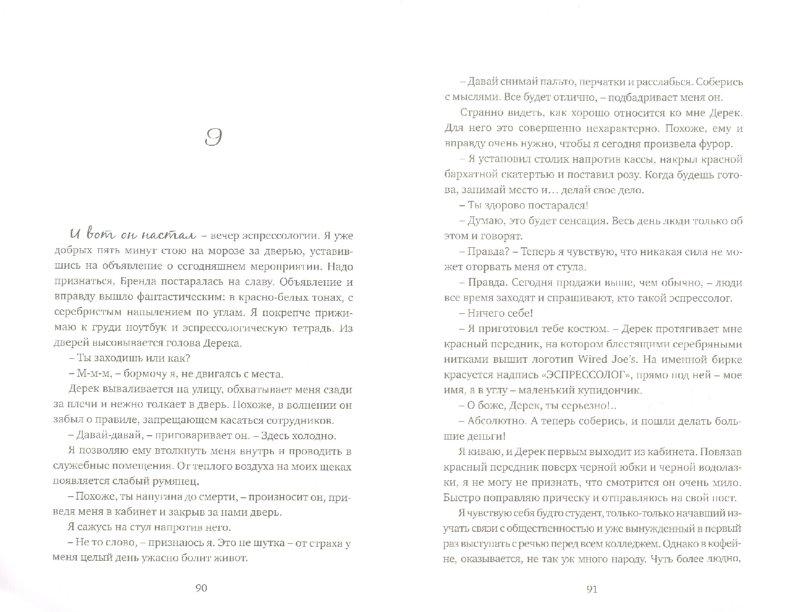 Иллюстрация 1 из 5 для Занимательная эспрессология. Знакомства в кафе не бывают случайными... - Кристина Спрингер   Лабиринт - книги. Источник: Лабиринт