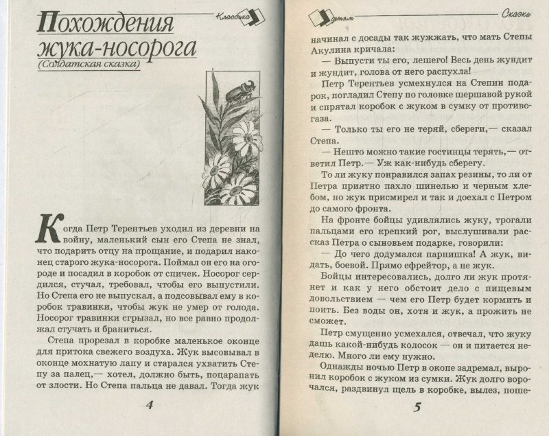 Иллюстрация 1 из 12 для Похождения жука-носорога - Константин Паустовский   Лабиринт - книги. Источник: Лабиринт