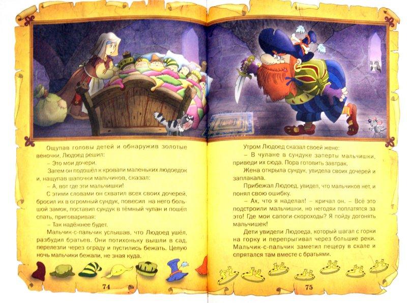 Иллюстрация 1 из 25 для Сказочное королевство | Лабиринт - книги. Источник: Лабиринт