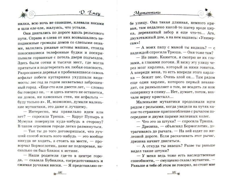 Иллюстрация 1 из 17 для Мутантики - Дмитрий Емец | Лабиринт - книги. Источник: Лабиринт