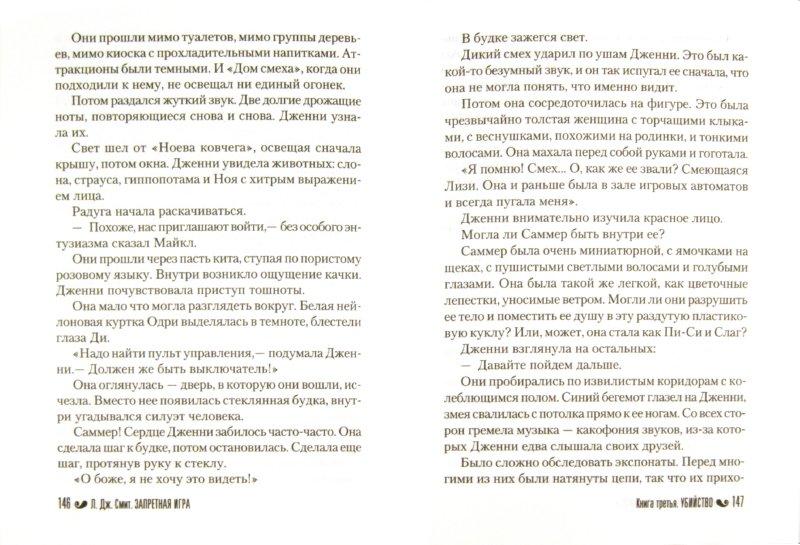 Иллюстрация 1 из 32 для Запретная игра. Книга 3. Убийство - Лиза Смит | Лабиринт - книги. Источник: Лабиринт