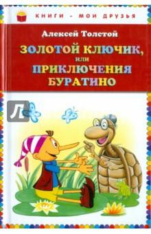 Золотой ключик, или Приключения Буратино приключения буратино ремастированный dvd