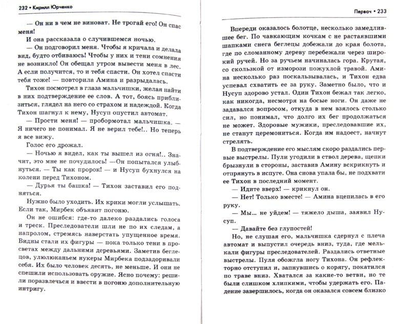 Иллюстрация 1 из 8 для Первач - Кирилл Юрченко   Лабиринт - книги. Источник: Лабиринт
