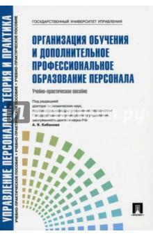 Организация обучения и дополнительное профессиональное образование персонала марксизм не рекомендовано для обучения