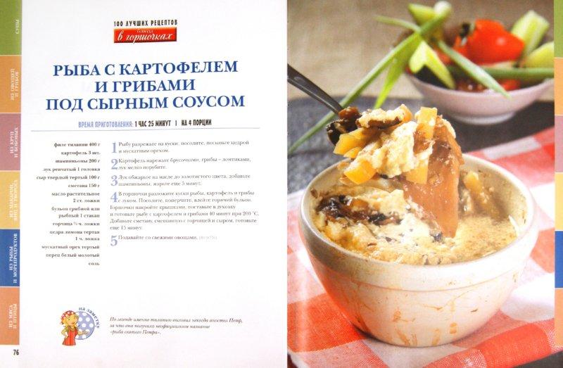 Иллюстрация 1 из 6 для Блюда в горшочках. 100 лучших рецептов | Лабиринт - книги. Источник: Лабиринт