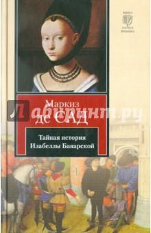 Тайная история Изабеллы Баварской