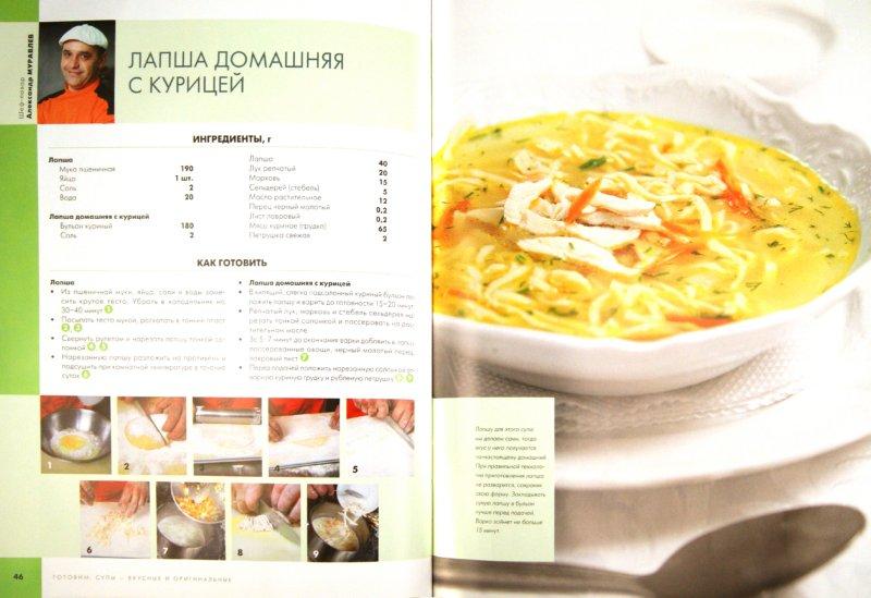 Иллюстрация 1 из 13 для Готовим супы - вкусные и оригинальные | Лабиринт - книги. Источник: Лабиринт