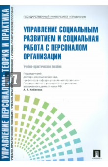 Управление персоналом. Управление социальным развитием и социальная работа с персоналом организации