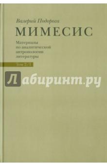 Мимесис. Материалы по аналитической антропологии литературы в 2-х томах. Т.2. Ч.1. Идея произведения