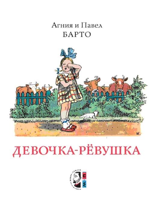 Иллюстрация 1 из 26 для Девочка-рёвушка - Барто, Барто | Лабиринт - книги. Источник: Лабиринт