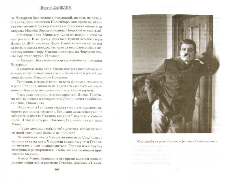 Иллюстрация 1 из 20 для Тостуемый пьет до дна - Георгий Данелия | Лабиринт - книги. Источник: Лабиринт