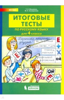 Итоговые тесты по русскому языку для 4 класса. ФГОС