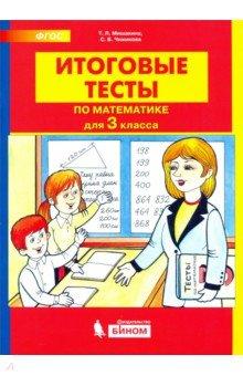 Математика. 3 класс. Итоговые тесты. ФГОС