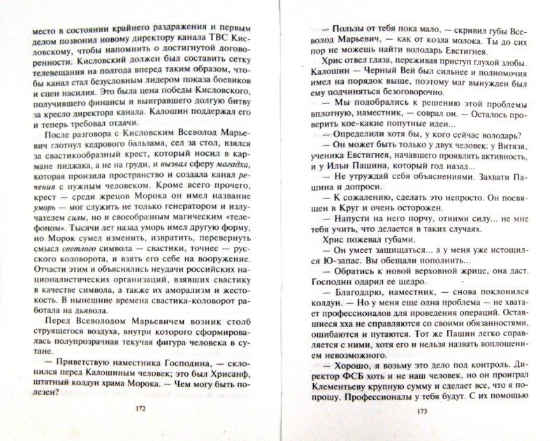 Иллюстрация 1 из 23 для Исход зверя - Василий Головачев | Лабиринт - книги. Источник: Лабиринт