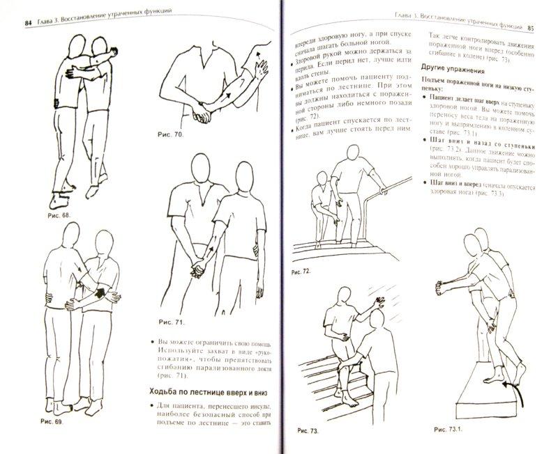 Иллюстрация 1 из 4 для Инсульт. Программа реабилитации - Карреро, Базеко, Алексеенко | Лабиринт - книги. Источник: Лабиринт
