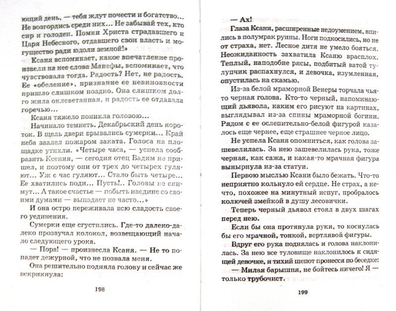 Иллюстрация 1 из 24 для Лесовичка - Лидия Чарская | Лабиринт - книги. Источник: Лабиринт
