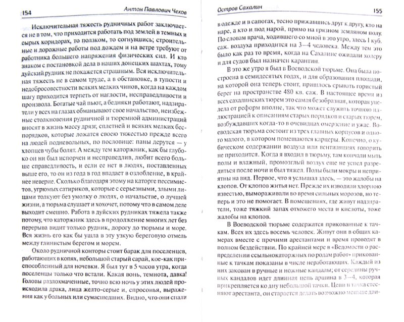 Иллюстрация 1 из 7 для Из Сибири. Остров Сахалин - Антон Чехов   Лабиринт - книги. Источник: Лабиринт
