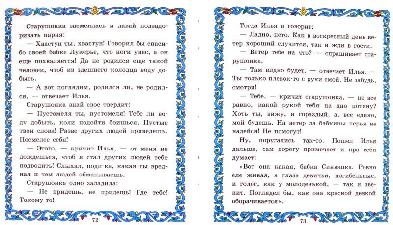 Иллюстрация 1 из 9 для Малахитовая шкатулка - Павел Бажов | Лабиринт - книги. Источник: Лабиринт